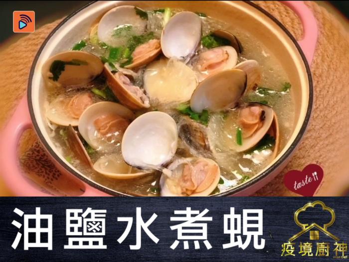 【油鹽水煮蜆】蜑家人煮蜆法規,簡單調味吊出蜆肉鹽鮮!