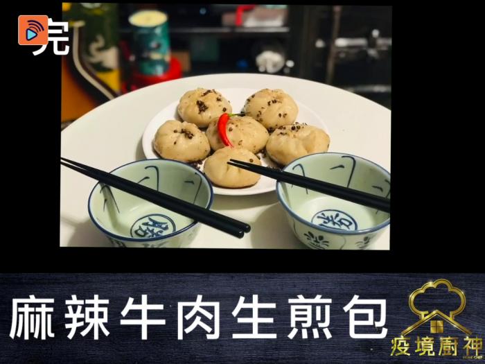 【麻辣牛肉生煎包】咬爆汁生煎包,麻辣脆底,味力沒法擋!