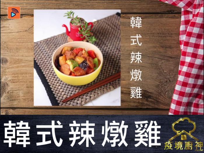【韓式辣燉雞】素食美味推介⋯ 惹味猴頭菇 燉出甜辣韓味!