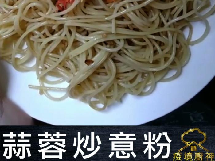 【蒜蓉炒意粉】速煮5分鐘!WFH最佳選擇?!