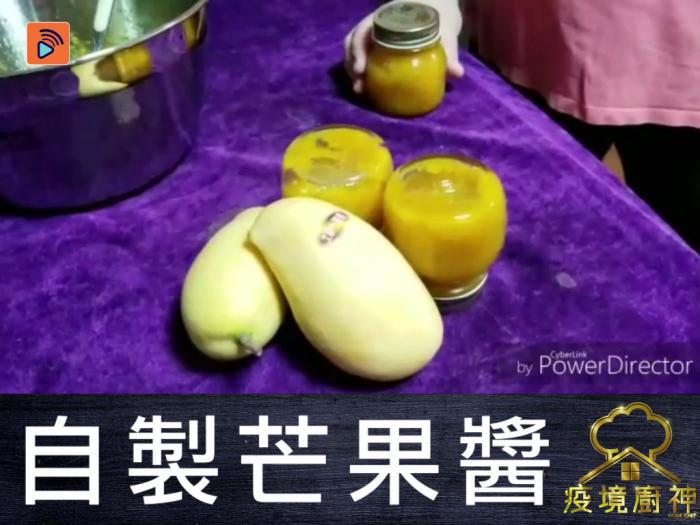 【自製芒果醬】甜度濃度自己話事,製成麵包最佳伴侶!