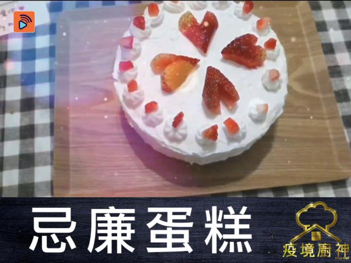【忌廉蛋糕】做蛋糕最緊要係有⋯臂力!做Cake好過做Gym!