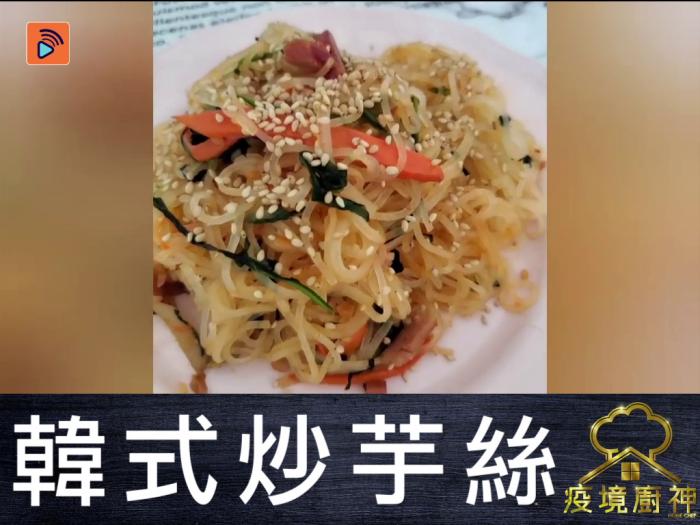 【韓式炒芋絲】低卡減肥神器:芋絲⋯韓式醬汁更惹味!