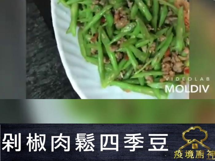 【剁椒肉鬆四季豆】開胃家常菜,一年四季都煮得,買餸冇煩惱!