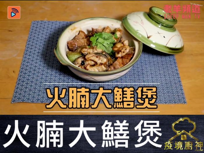 【火腩大鱔煲】惹味香口!自家炮製人氣煲仔菜!