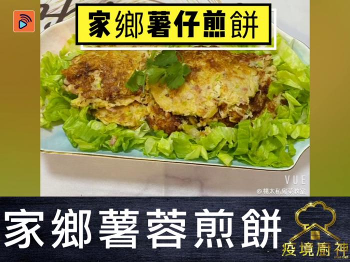 【家鄉薯蓉煎餅】薯・不簡單!百變食材做出家鄉風味!!