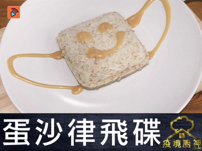 【蛋沙律飛碟】簡易版飛碟!方便之選...冇餐枱都可以開餐!