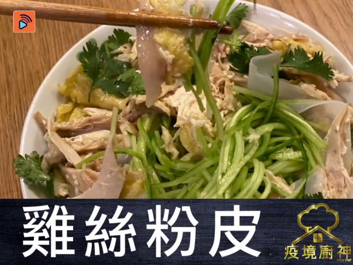 【雞絲粉皮】涼伴小食!在家炮製夏日消暑醒胃菜!