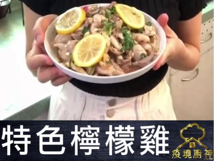 【特色檸檬雞】2隻雞髀20分鐘攪掂 零失敗開胃之作懶人最啱!