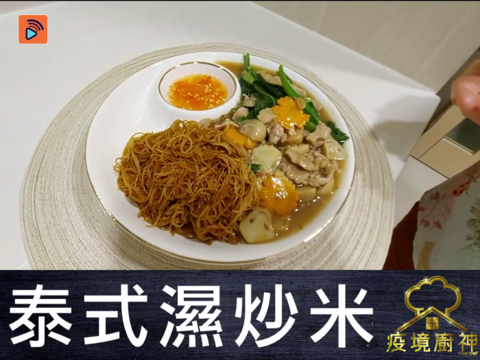 【泰式濕炒米】泰媽料理 簡單步驟煮出地道口味!