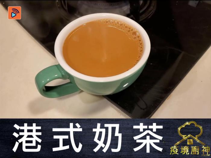 【港式奶茶】茶餐廳名物!超香滑~跟足技巧,撞出港人口味!