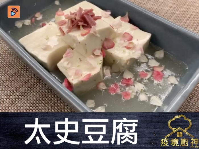 【太史豆腐】原隻雞湯汁滲透豆腐 失傳廣東菜重現!