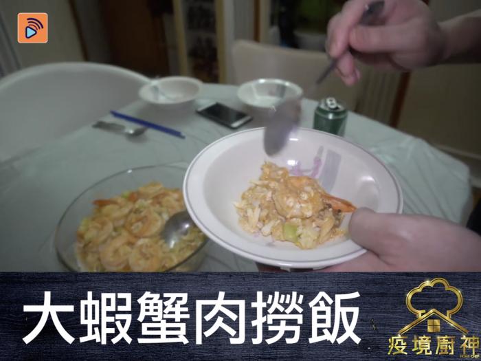 【大蝦蟹肉撈飯】一啖飯多重滋味!蝦膏蟹膏一滴唔嘥!汁都撈埋!