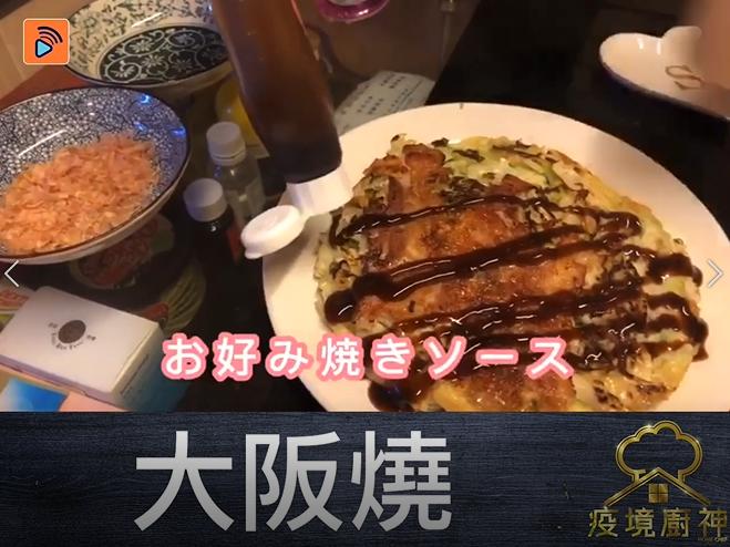 【大阪燒】唔使出街,唔使去日本,在家都嘆到日式鐵板燒!