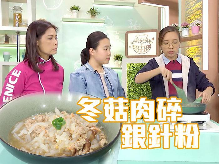 停課不停煮:冬菇肉碎銀針粉