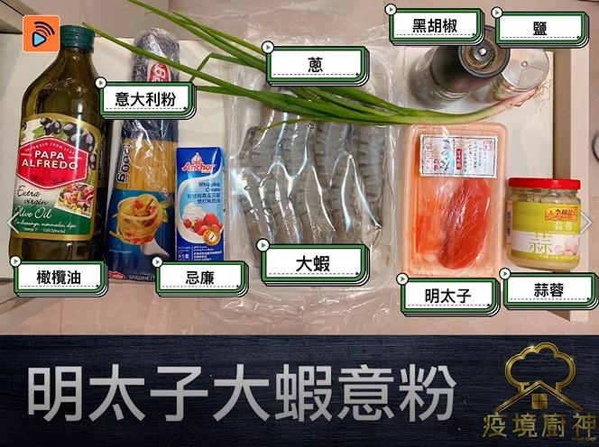【明太子大蝦意粉】食慣米飯想換口味?鮮香撲鼻Fusion菜至啱你!