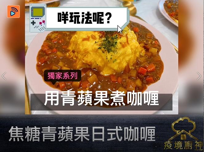 【焦糖青蘋果日式咖喱】點煮咖喱更好食?加入焦糖青蘋果提升口感!