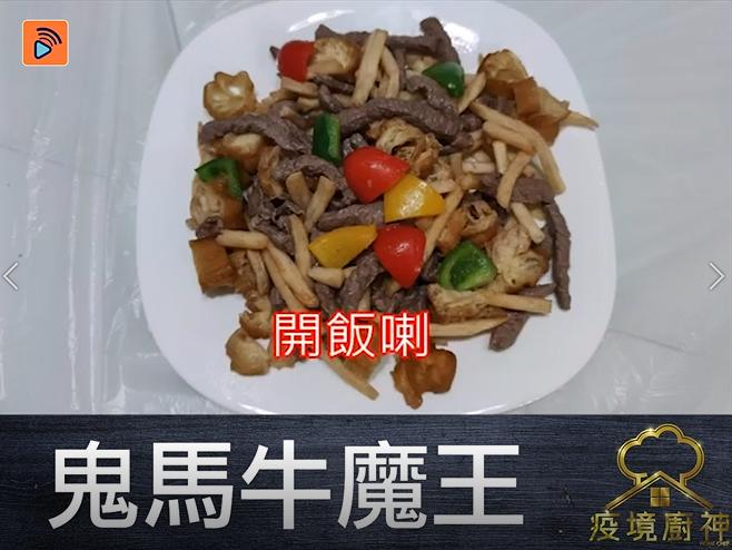 【鬼馬牛魔王】鬼馬菜式一級難度 地獄廚神都煮到!