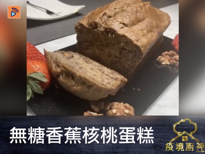 【無糖香蕉核桃蛋糕】鬆˙軟˙香˙脆 一啖品嚐多層次口感!