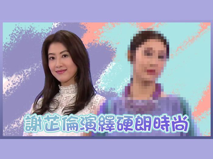謝芷倫演繹硬朗時尚