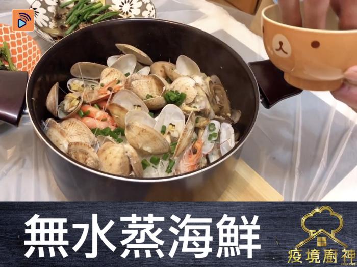 【無水蒸海鮮】超強創意煮法⋯滴水不落煮蘿蔔海鮮粉絲煲!