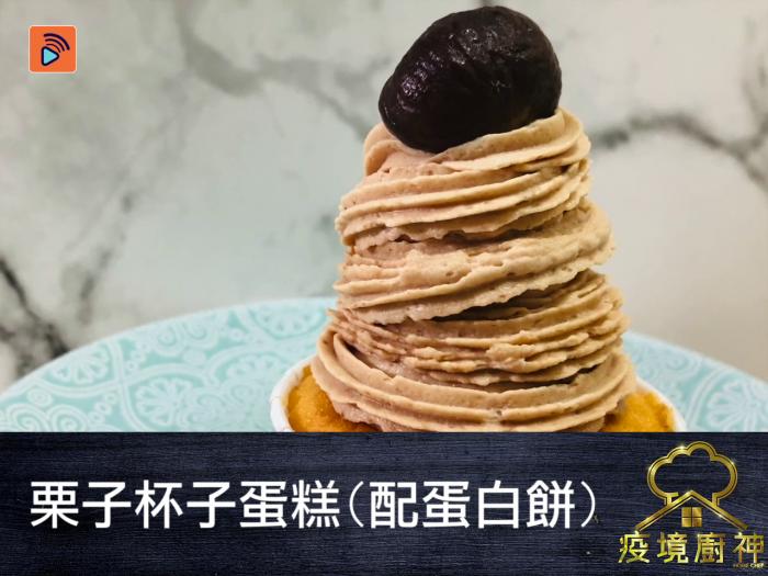 【栗子杯子蛋糕配蛋白餅】超詳盡蛋糕攻略!三層口感包你滿足!