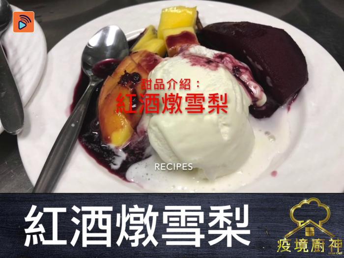 【紅酒燉雪梨】酒香濃郁!法式甜點奢侈享受!
