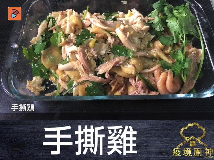 【手撕雞】夏日涼伴開胃菜 親手撕雞更有滿足感!
