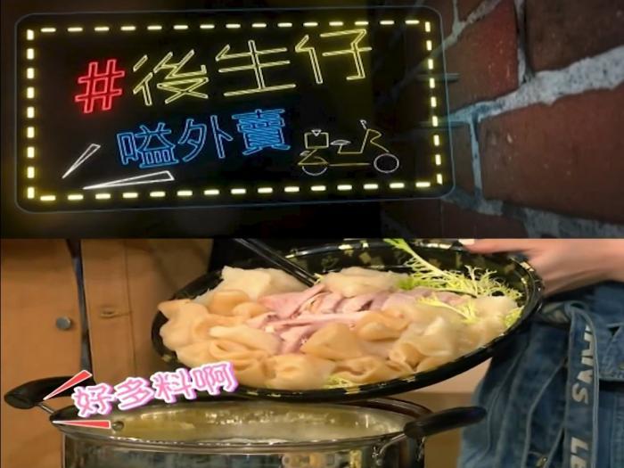 【後生仔嗌外賣】外賣火鍋套餐!