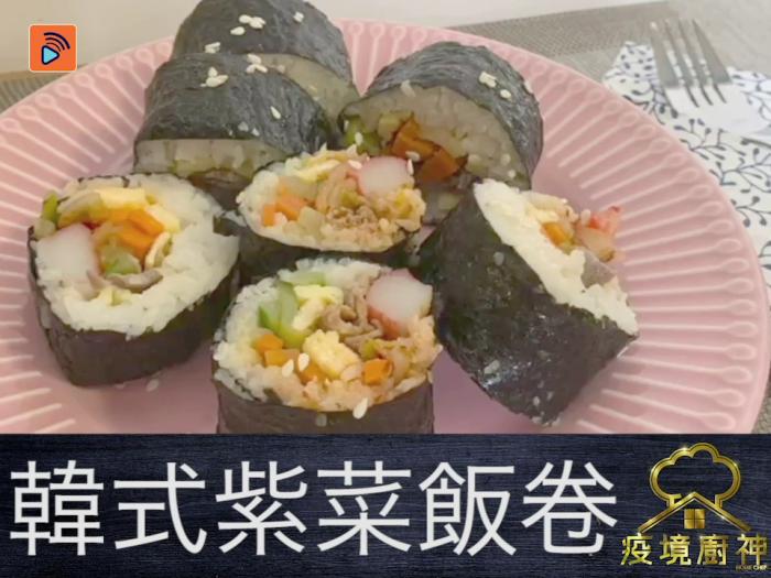 【韓式紫菜飯卷】後生仔3.0女煮角!自己飯卷自己捲!