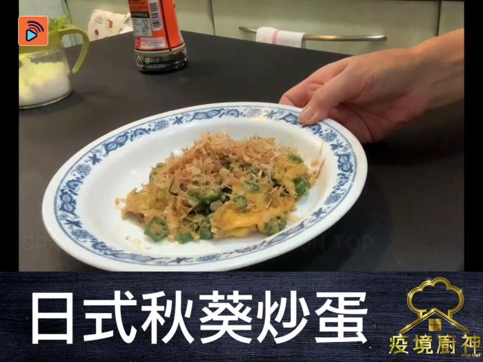 【秋葵炒蛋】日式食物終極信仰?!雞蛋配秋葵一樣夾得埋!