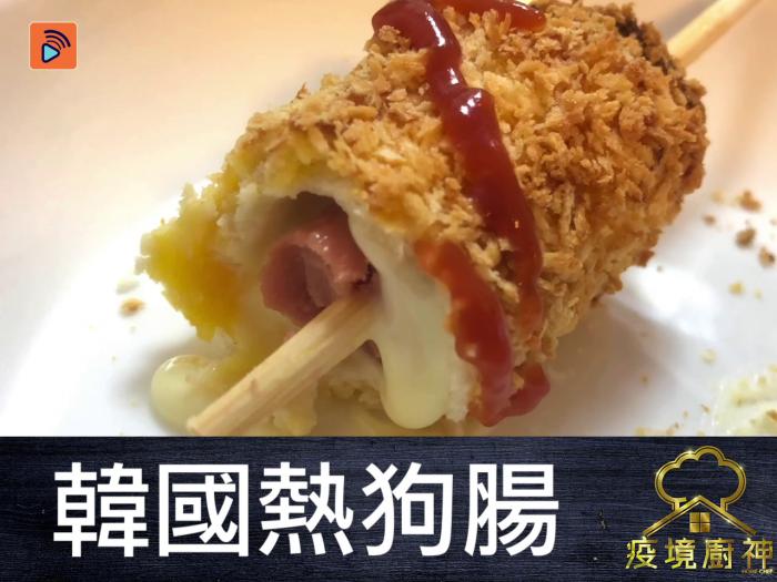 【韓國熱狗腸】懶人必學!氣炸鍋熱狗腸⋯又平又好味!