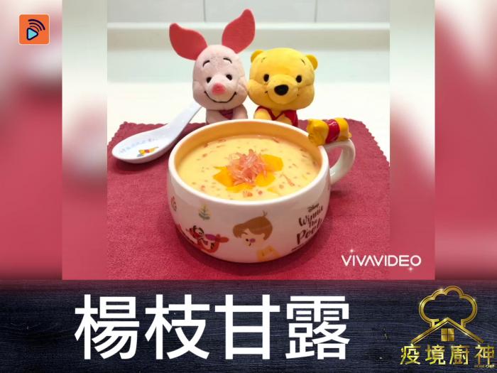 【楊枝甘露】大熱天時食大熱甜品⋯消暑透心涼!
