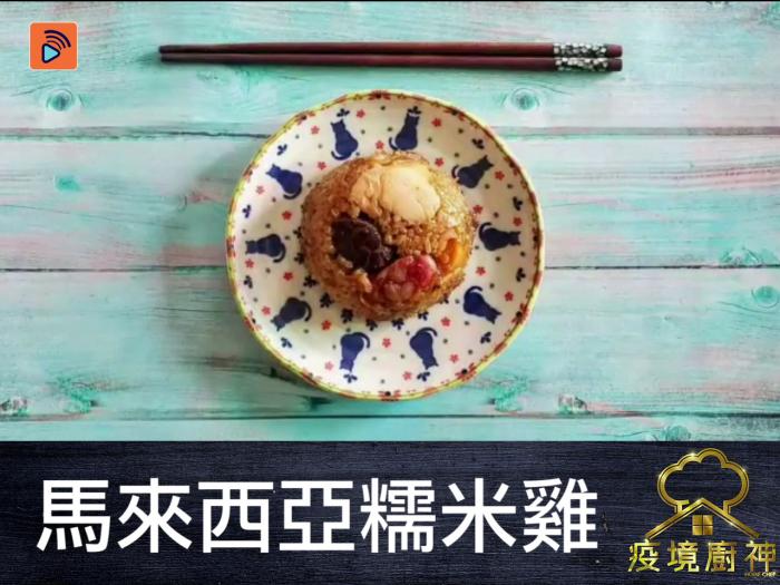 【馬來西亞糯米雞】用碗蒸嘅糯米雞!大馬特色美食你學咗未?