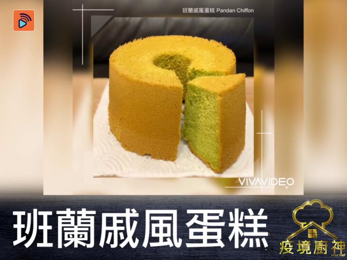 【班蘭戚風蛋糕】真正無添加⋯天然綠色人人愛!