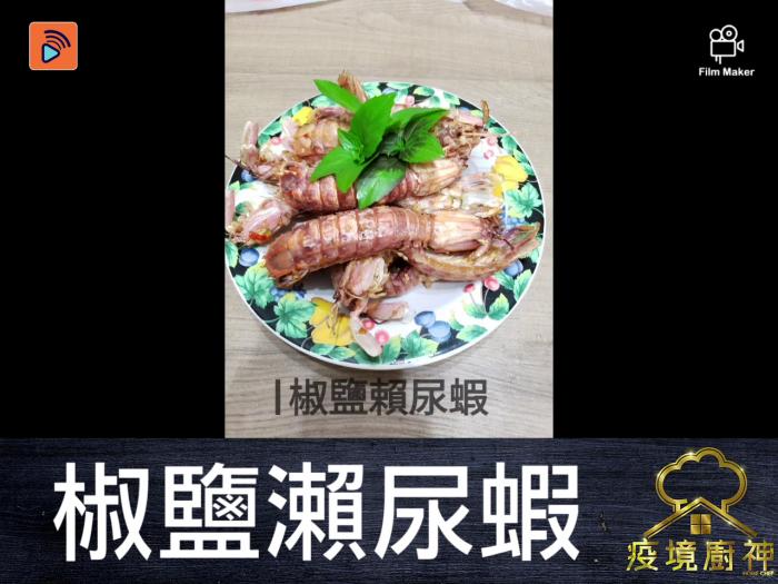 【椒鹽瀨尿蝦】教你炒出避風塘風味!鑊氣十足最惹味!