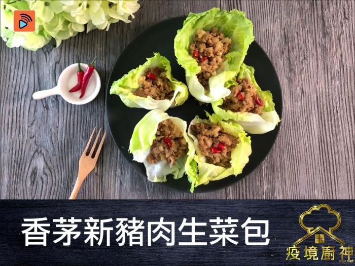 【香茅新豬肉生菜包】「肉」罷不能!醒胃生菜包食到停唔到!