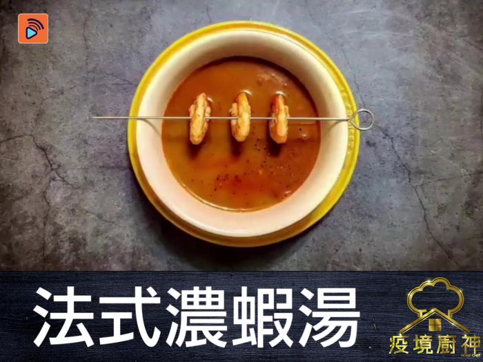 【法式濃蝦湯】完美靚湯攻略!令你變身做法國大廚!
