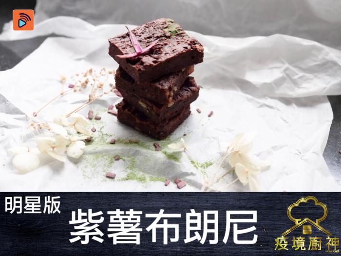 【紫薯布朗尼】藝人教煮唔肥唔甜布朗尼!邊做邊練臂力好過做work out!