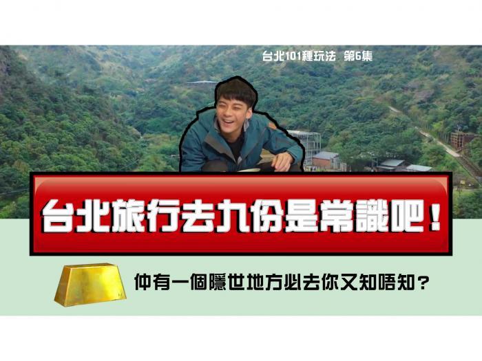 台北旅行去九份是常識吧!仲有一個隱世地方必去你又知唔知?