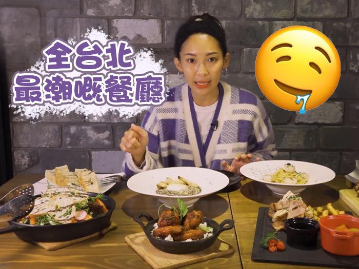 全台北最潮嘅餐廳