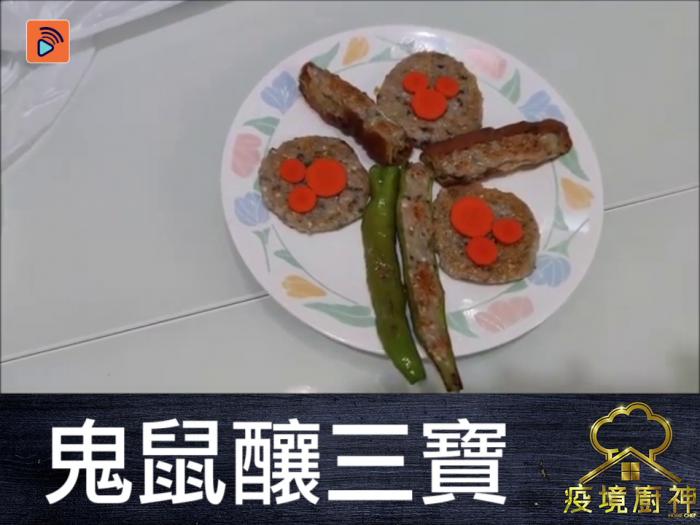 【鬼鼠釀三寶】香港地道小吃!煎釀三寶 油炸鬼你試過未?