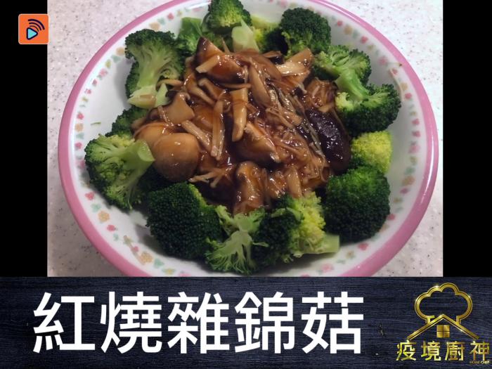 【紅燒雜錦菇】簡易美味素食⋯一齊愛上「菇菇」!