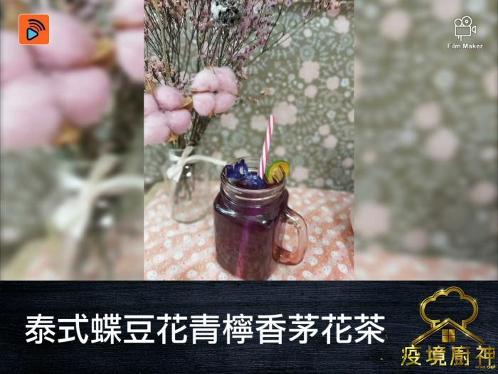 【泰式蝶豆花青檸香茅花茶】「泰」清新!夢幻粉藍俘虜少女心!