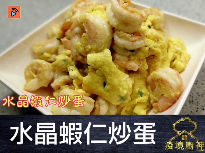 【水晶蝦仁炒蛋】爹哋出口囝囝出手!炒出層次分明蝦仁滑蛋!