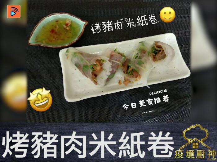 【烤豬肉米紙卷】傳統越式美食 帶來舌尖上的清新感