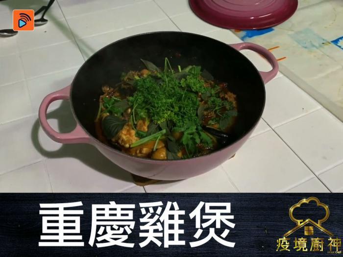 【重慶雞煲】絕對平過嗌外賣!自家製雞煲埋單加埋唔使100蚊!