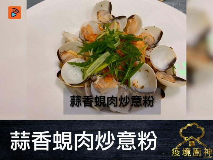 【蒜香蜆肉炒意粉】西餐長青菜式!香氣撲鼻!籠絡你的腸胃!