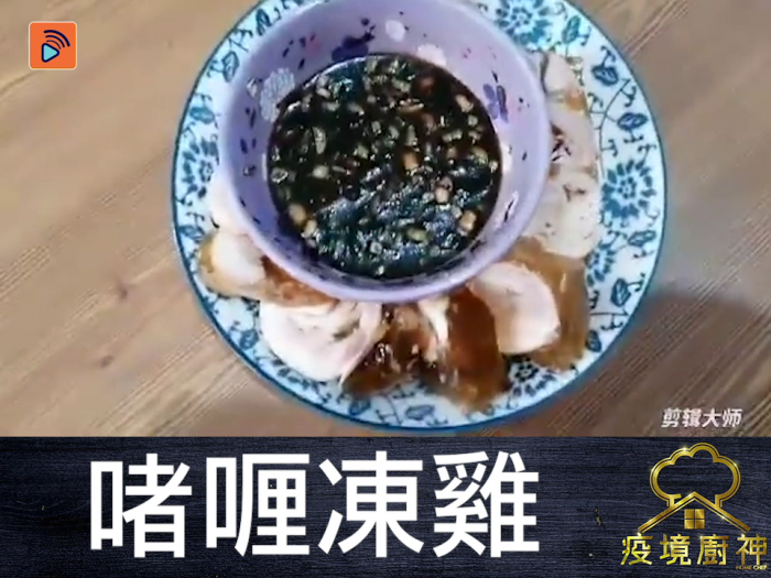 【啫喱凍雞】冰霜中的醉雞?冷盤中的冷盤!