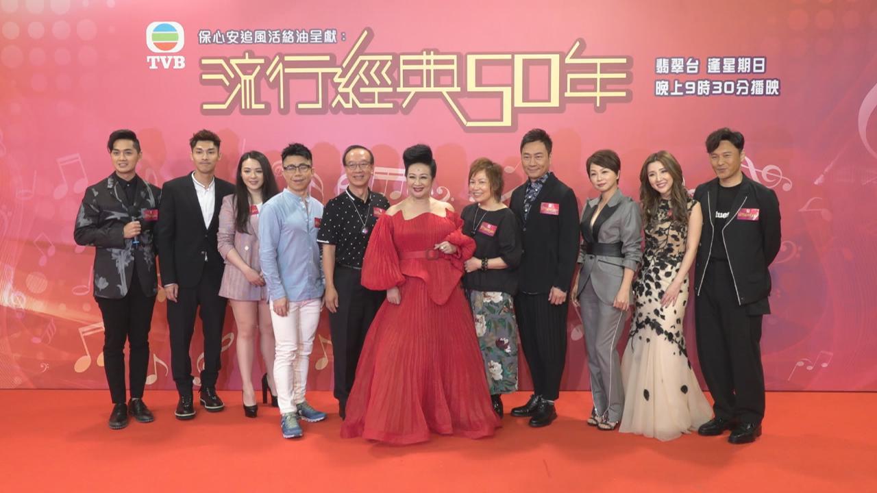(國語)任流行經典50年嘉賓主持 黎耀祥獲節目組驚喜慶生